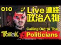 [Namewee Tokok] 010 Calling Out to The Politicians 政要連線 26-03-2013