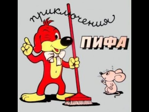 Собака пиф мультфильм