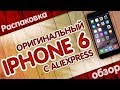 Apple iPhone 6 | ОРИГИНАЛ ЗА 14000 РУБЛЕЙ С ALIEXPRESS