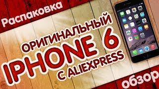 видео алиэкспресс айфон 6