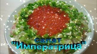 """Праздничный салат """"Императрица"""" с зелёным луком."""