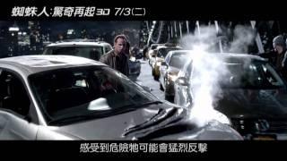 [蜘蛛人:驚奇再起3D]第二支HD中文版預告7/3上映)