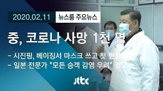 [뉴스룸 모아보기] 중 코로나 사망 1천명…일 크루즈, 전원 감염 우려 / JTBC News