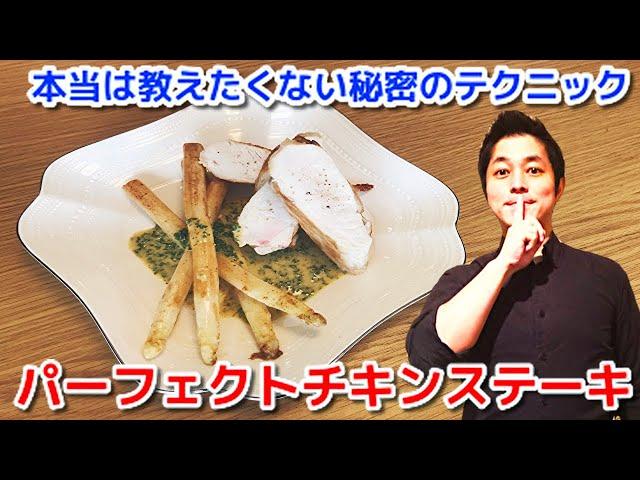 鶏胸肉のステーキ ホワイトアスパラガス サバイヨンソース 作り方 しっとり ジューシー 自宅で簡単 本格フランス 料理 レシピ 【コストコ】chef koji
