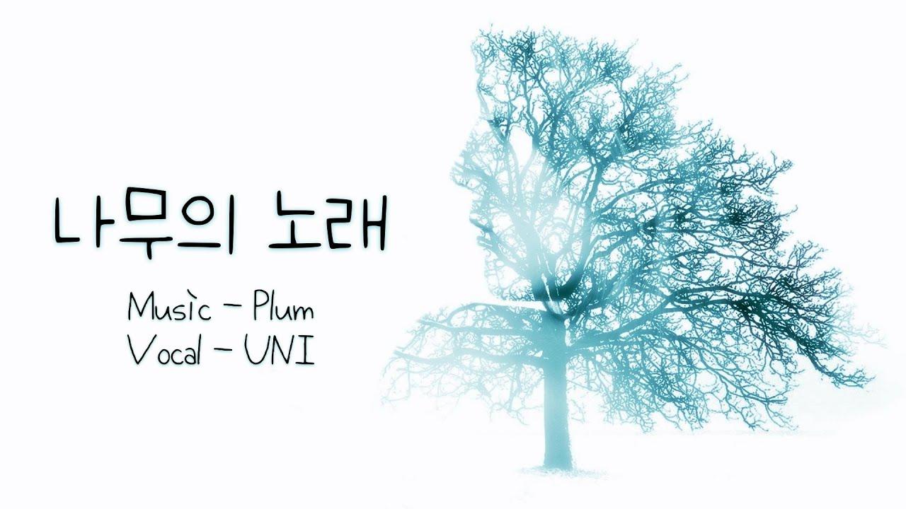 【UNI/유니】 나무의 노래 / 유니 오리지널 곡 / 한때 어린이였던 모든 이들을 위해