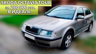 Skoda Octavia Tour 1.4- отличный седан за 280 000 рублей.