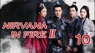 Nirvana In Fire Ⅱ 10(Huang Xiaoming,Liu Haoran,Tong Liya,Zhang Huiwen)