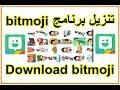 تنزيل برنامج bitmoji