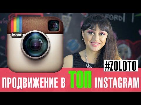 Секреты продвижения в Instagram. Советы от Татьяна Золоташко