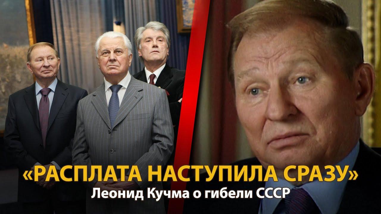 Кучма рассказал, как власти обманывали украинцев перед распадом СССР