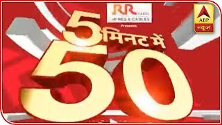 Watch The Latest News Of The Day In Fatafat Style | ABP News