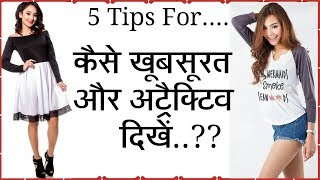 How To Look Very Pretty Or Attractive Everyday hindi | आकर्षित कैसे दिखे ?