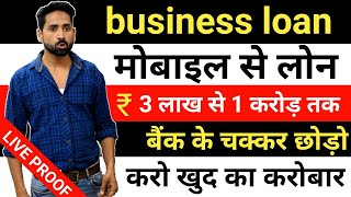 Instant Loan for business - ₹ 3 Lakh to 1 Crore , quick Business Loan anywhere in India Lendingkart