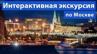 Интерактивная экскурсия - гуляем по Москве