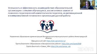 """""""Школа родительского просвещения""""_10.02.2021"""