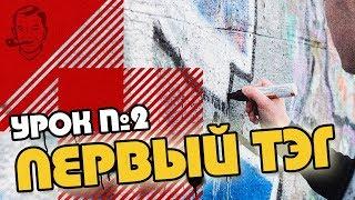 Как придумать тэг для граффити