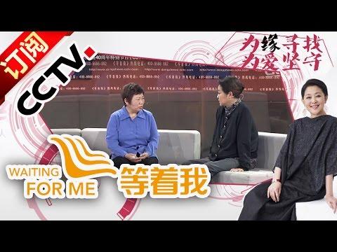 《等着我》 20160726 纪念唐山大地震40周年特别节目 寻亲唐山 | CCTV