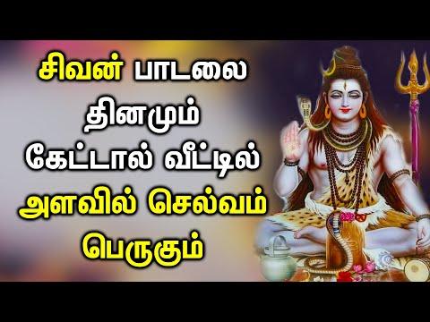 சிவன்-பாடலை-கேட்டால்-செல்வம்-அதிகரிக்கும்- -most-popular-shiva-padalgal- -tamil-devotional-songs