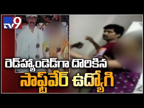 Software husband illegal affair caught by wife in Hyderabad - TV9