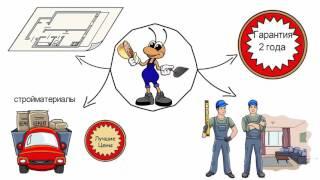 видео Индивидуальный подход, заказы на ремонт квартир
