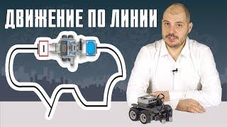Движение по черной линии на двух датчиках - Уроки робототехники