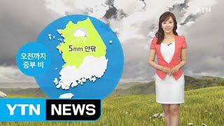 [날씨] 오늘 중부 오전까지 비...낮부터 전국 무더위 / YTN