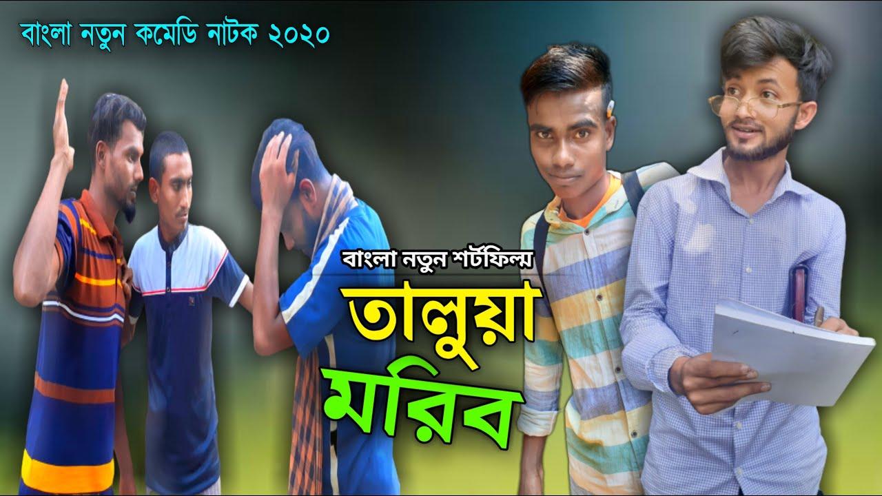 Taluya Morib | তালুয়া মরিব | Sylheti New Natok 2020 | Bangla Comedy Natok | New Bangla Drama 2020