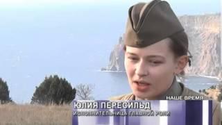 """Съемки  """"Битва за Севастополя"""""""