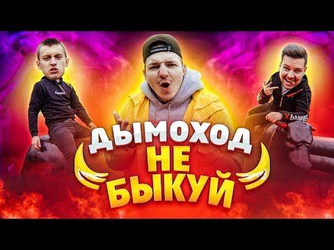 Шоу Не быкуй. Дымоход vs Дымоходик (1/4 финала)