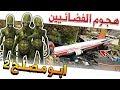 مسلسل #16 - ابو مصلح 2 سقوط طياره بسبب الفضائيين لايفوتك
