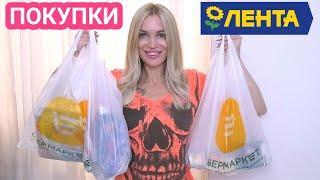Покупки ЛЕНТА Доставка еды Распаковка Silena Shopping Live