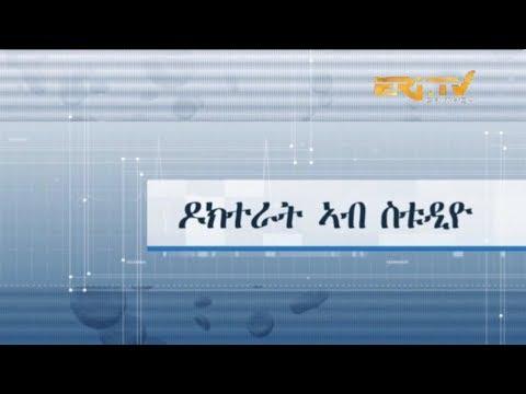 ERi-TV, #Eritrea - ዶክተራት ኣብ ስቱዲዮ - ዛዕባ ሕማም ወይቦ