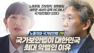 노동자와 국가보안법_2편 _ 국가보안법이 대한민국 최대…