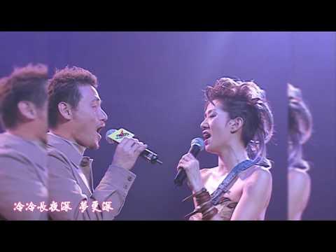 梅艷芳 Anita Mui & 張學友 Jacky Cheung  心仍是冷 Full HD