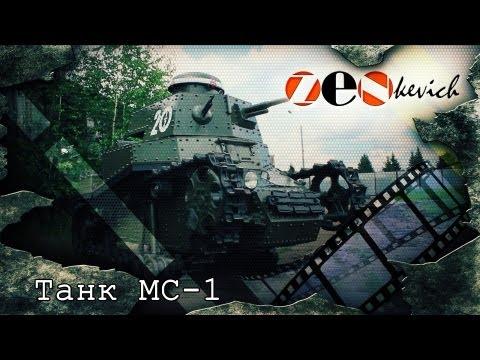 тест-драйв Танк МС 1 /MS 1/ T-18