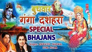 बुधवार गंगा दशहरा Special Ganga Dussehra,Maa Ganga Bhajans,Ganga Amritwani, Ganesh Aarti,Ganga Aarti