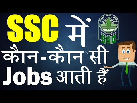What are the different exams conducted by ssc | jobs in  SSC CGL | jobs in ssc chsl |  ssc cpo