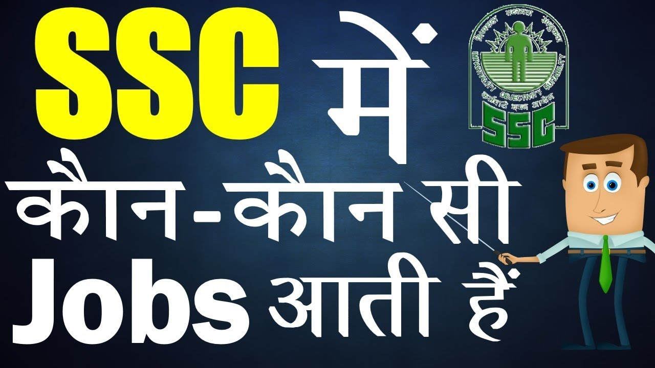 What Are The Different Exams Conducted By Ssc Jobs In Ssc Cgl Jobs In Ssc Chsl Ssc Cpo