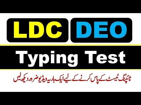 LDC Typing Test