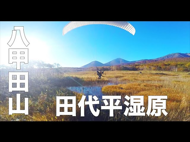 【紅葉・八甲田山・青森#151】「すごいぜ東八甲田!」空撮・たごてるよし_AOMORI Aerial_TAGO channel