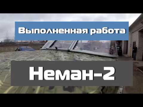 Неман-2