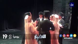 إنطلاق فعاليات مهرجان صيف الزرقاء المسرحي الخامس عشر - (2-11-2017)