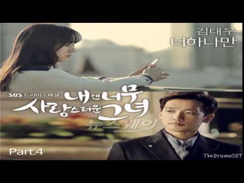 Kim Tae Woo (김태우) - Only You (너 하나만) My Lovely Girl OST Part.4