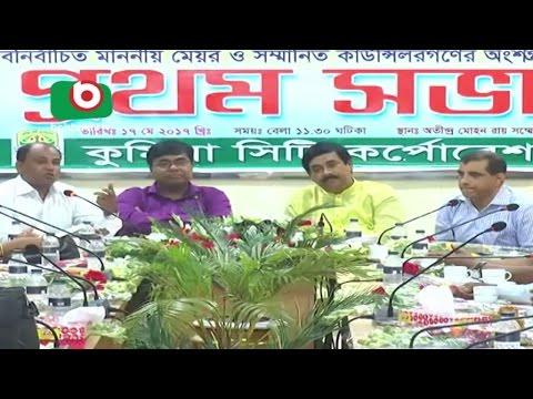 Comilla City Corporation Mayor Monirul Hoq Sakku | Kakon | 17May17