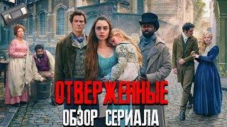 ОТВЕРЖЕННЫЕ ( Les Misérables ) ОБЗОР СЕРИАЛА