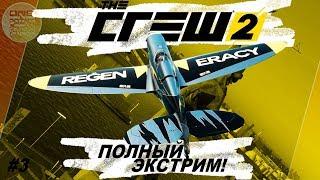 The Crew 2 (2018) - ПОЛНЫЙ ЭКСТРИМ НА САМОЛЕТЕ И ЛОДКЕ! / Прохождение #3
