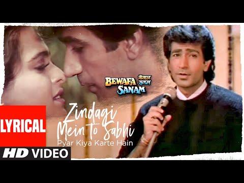 Zindagi Mein To Sabhi Pyar Kiya Karte Hain - Lyrical   Bewafa Sanam   Krishan Kumar   Sonu Nigam