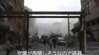レバノン侵攻 2006年夏(字幕解説付き)