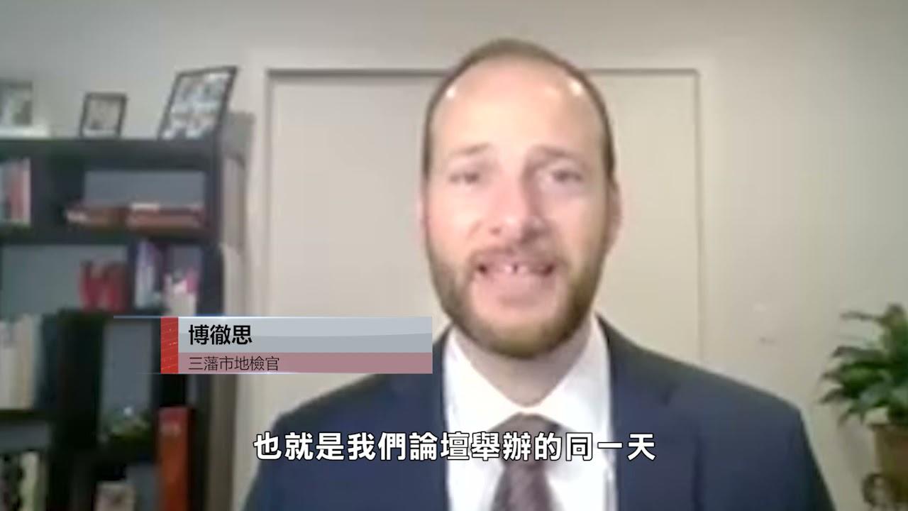【天下新聞】三藩市地檢官辦公室: 任命華裔主管受害人服務部 同天召開網絡會談普及知識