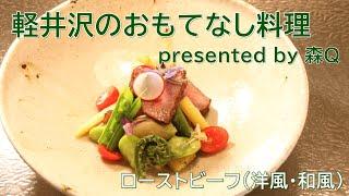 軽井沢のおもてなし料理 presented by 森Q『ローストビーフ(洋風・和風)』